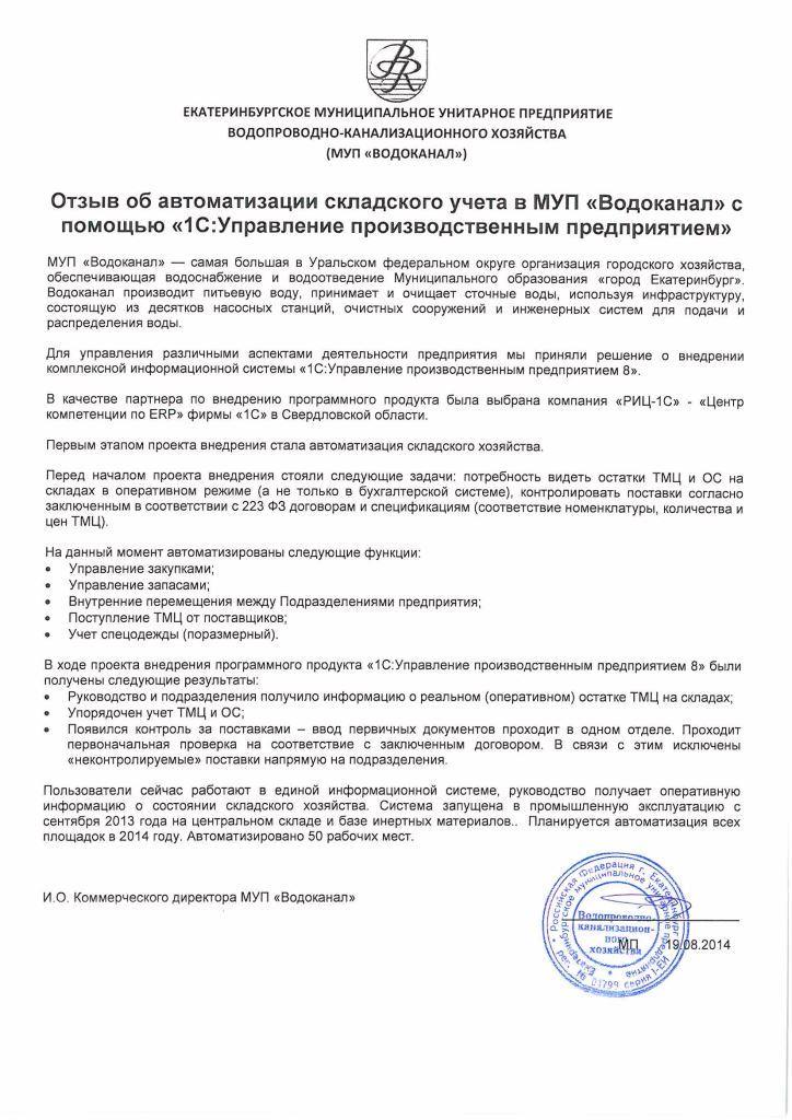 Центр внедрения 1с отзыва программист 1с киев стажер